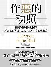 作惡的執照: 經濟學如何腐化我們,影響我們的決策方式,主宰了我們的生活 (Traditional Chinese Edition)