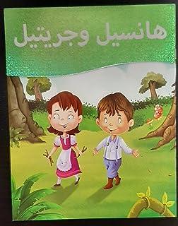 Hansel and Gretel Book in Arabic - Arabic Children Book - Story Book - Kids Book - Arabic Language- Learn Arabic- for 3+ y...