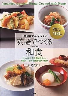 日本の味と心を伝える 英語でつくる和食