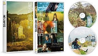 風の電話 [DVD]