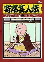 表紙: 寄席芸人伝(1) (ビッグコミックス) | あべ善太