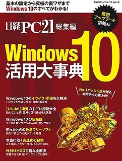 日経PC21総集編 Windows10 活用大事典 (日経BPパソコンベストムック)