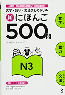 500 Practice Questions for the Japanese Language Proficiency Test (JLPT) Level N3: New Edition