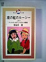南の虹のルーシー〈1〉 (1982年) (秋元ジュニア文庫)