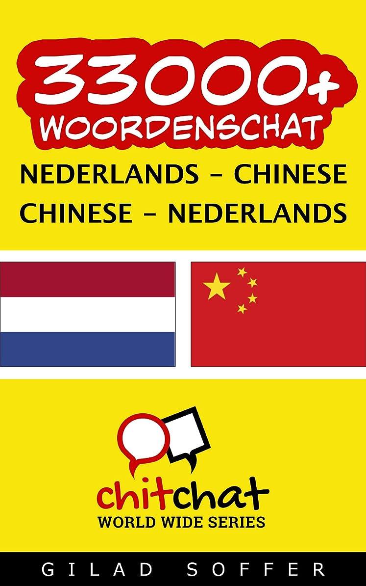 人口ランプ経度33000+ Dutch - Chinese Chinese - Dutch Vocabulary (Dutch Edition)