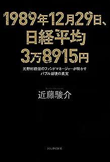 1989年12月29日、日経平均3万8915円 元野村投信のファンドマネージャーが明かすバブル崩壊の真実...