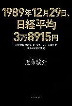 表紙: 1989年12月29日、日経平均3万8915円 元野村投信のファンドマネージャーが明かすバブル崩壊の真実 | 近藤駿介