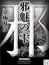 表紙: 邪魅の雫(1)【電子百鬼夜行】 (講談社文庫) | 京極夏彦