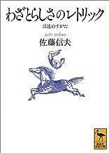 表紙: わざとらしさのレトリック (講談社学術文庫) | 佐藤信夫