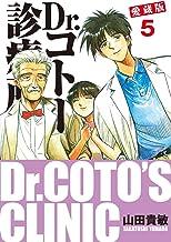 表紙: Dr.コトー診療所 愛蔵版 5   山田貴敏