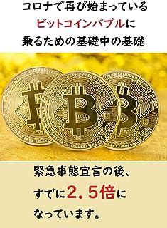 コロナで再び始まっているビットコインバブルに乗るための基礎中の基礎 仮想通貨 暗号通貨
