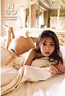 辰巳奈都子 写真集 『 N30 』