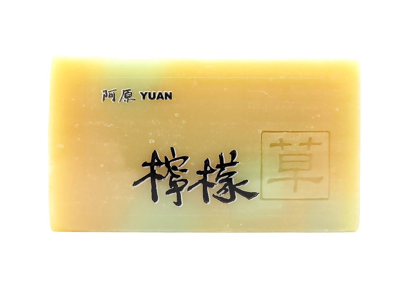 穀物具体的に晩餐ユアン(YUAN) レモンソープ 固形 100g (阿原 ユアンソープ)