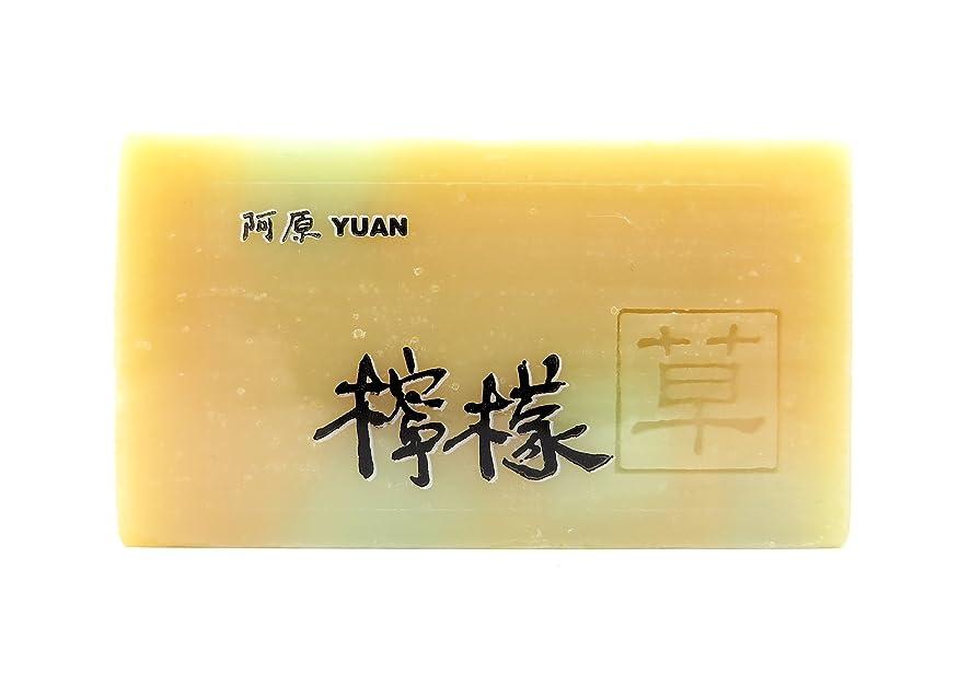 ティッシュレーダーリア王ユアン(YUAN) レモンソープ 固形 100g (阿原 ユアンソープ)