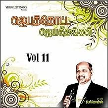 Tamil Christian Songs by Fr S J Berchmans (Vol 11) (Jebbathotta Jeyageethangal Vol 11)
