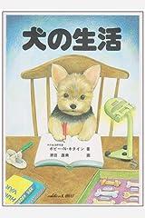 犬の生活 津田直美 作/画 (4509) 単行本