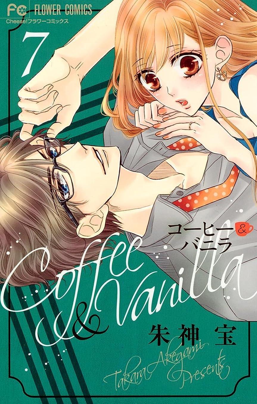 つま先スマイル苦しむコーヒー&バニラ(7) (フラワーコミックス)
