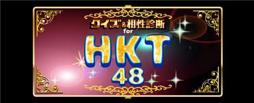 『48fanクイズ&相性診断 for 【HKT48】』の9枚目の画像