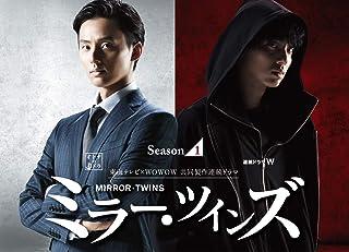 【メーカー特典あり】ミラー・ツインズ Season1 ブルーレイBOX(Season1 イラスト小冊子) [Blu-ray]...