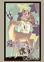 表紙: 花丸漫画 兎オトコ虎オトコ 第10話 | 本間アキラ
