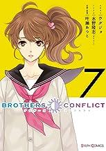 表紙: BROTHERS CONFLICT(7) (シルフコミックス) | ウダジョ