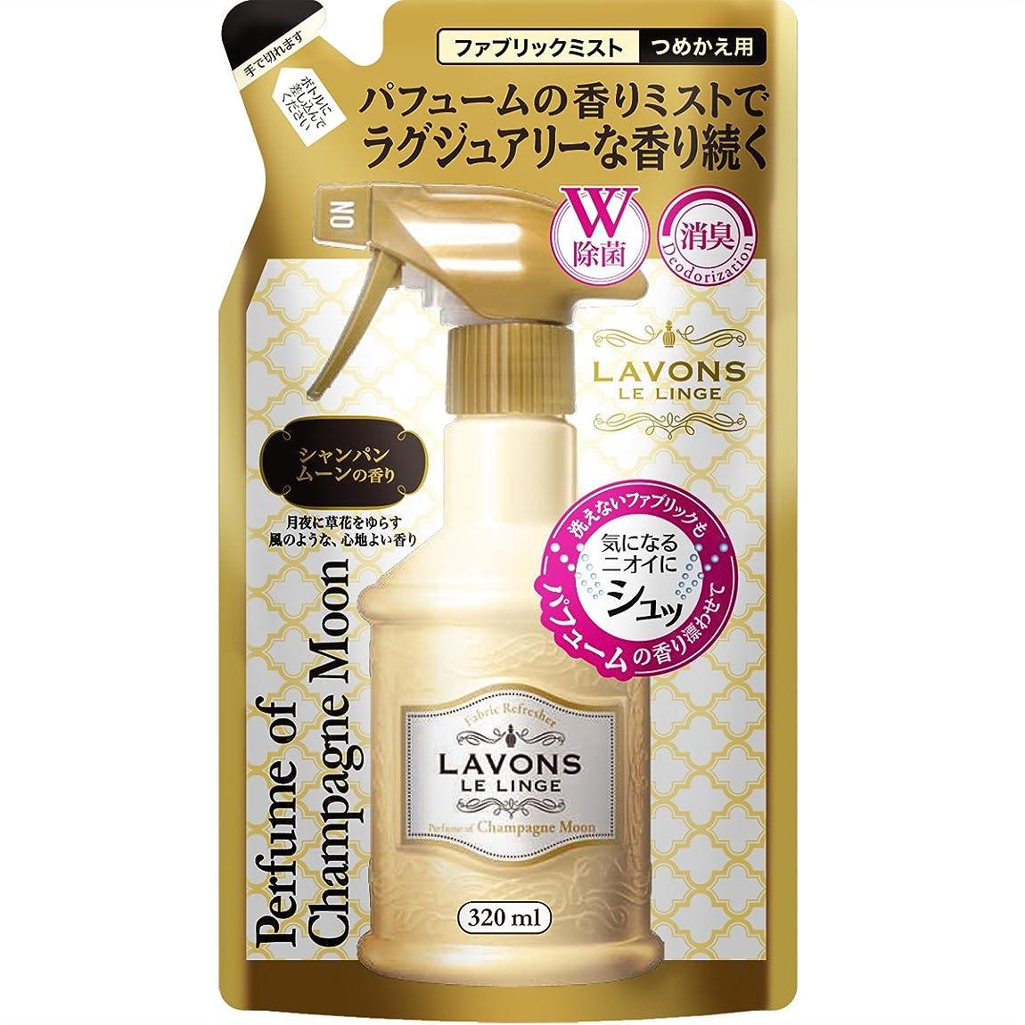 ラボン ファブリックミスト シャンパンムーンの香り 詰め替え 320ml