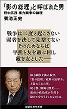 表紙: 「影の総理」と呼ばれた男 野中広務 権力闘争の論理 (講談社現代新書) | 菊池正史