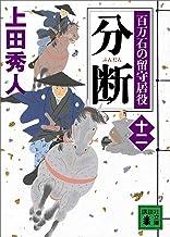 表紙: 分断 百万石の留守居役(十二) (講談社文庫) | 上田秀人