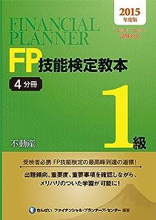2015年度版 FP技能検定教本1級4分冊不動産