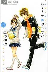 ハチミツにはつこい(2) (フラワーコミックス) Kindle版