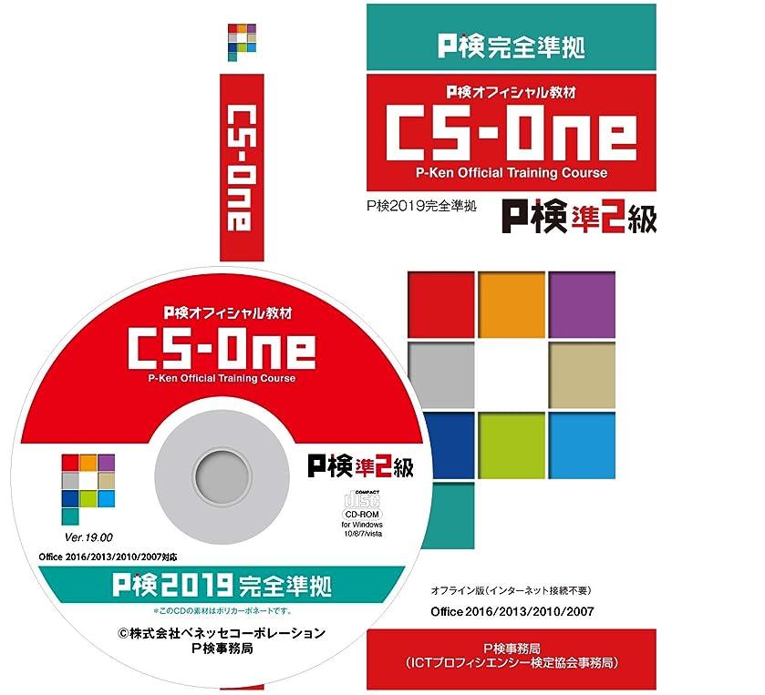 あえぎ調べる機知に富んだP検2019完全準拠 P検オフィシャル教材 CS-One準2級