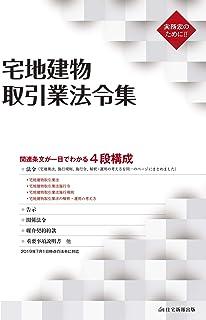宅地建物取引業法令集 (実務で使いやすい! 四段構成)