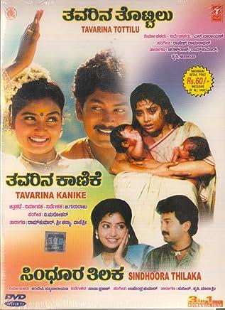 Tavarina Tottilu Tavarina Kanike Sindhoora Thilaka Kannada Movie