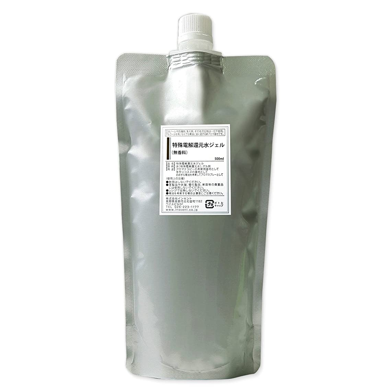 無数のマティス息を切らして(詰替用 アルミパック) アロマスプレー 無香料 特殊電解還元水ジェル 500ml インセント