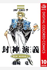 封神演義 カラー版 10 (ジャンプコミックスDIGITAL) Kindle版