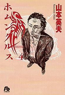 ホムンクルス (4) (小学館文庫 やC 23)