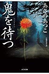 鬼を待つ 「弥勒」シリーズ (光文社文庫) Kindle版