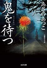 表紙: 鬼を待つ 「弥勒」シリーズ (光文社文庫) | あさの あつこ