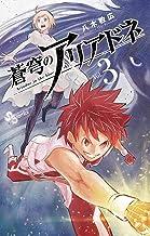 表紙: 蒼穹のアリアドネ(3) (少年サンデーコミックス) | 八木教広