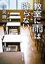 表紙: 教室に雨は降らない (角川文庫)   伊岡 瞬