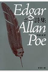 ポー詩集(新潮文庫) Kindle版