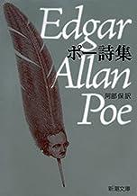 表紙: ポー詩集(新潮文庫) | エドガー・アラン・ポー
