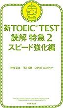 表紙: 新TOEIC TEST 読解特急2 スピード強化編 | 神崎正哉