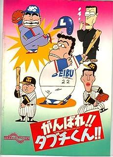 映画パンフレット 「がんばれ!!タブチくん!!」原作いしいひさいち