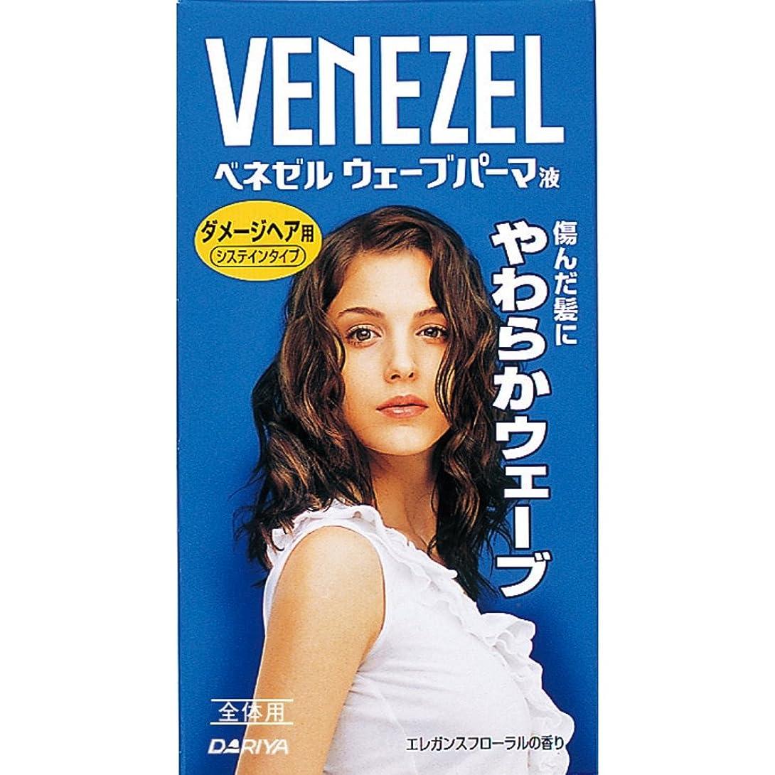害虫実験室がっかりしたベネゼル ウェーブパーマ液 ダメージヘア用 全体用