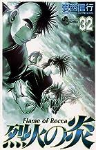 表紙: 烈火の炎(32) (少年サンデーコミックス) | 安西信行