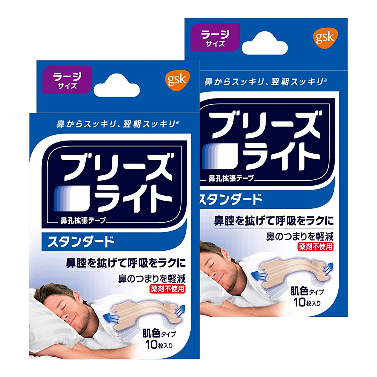 動かない吸収する属性ブリーズライト スタンダード 肌色 ラージ 鼻孔拡張テープ 快眠?いびき軽減 10枚入×2個セット