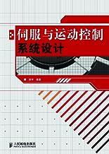 伺服与运动控制系统设计 (Chinese Edition)