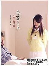劇場版『人妻ナース 三日三晩の恋』―――お前の中、温かいよ・・・(レジェンド文庫)