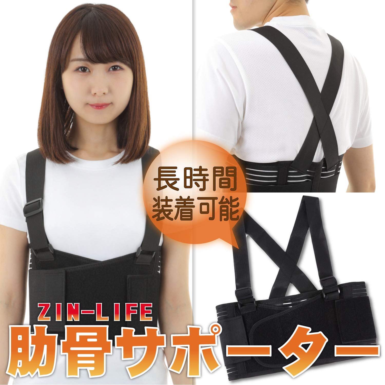 【ZIN-LIFE】胸サポーター 肋骨サポーター 便利な調節可能 ズリ落ち防止肩ベルト 胸囲70?110cm用 ユニセックス ブラック